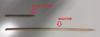竹串.jpg